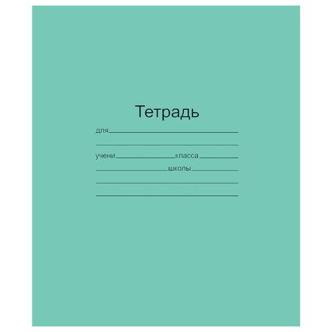 Тетрадь ЗЕЛЁНАЯ обложка 18 листов