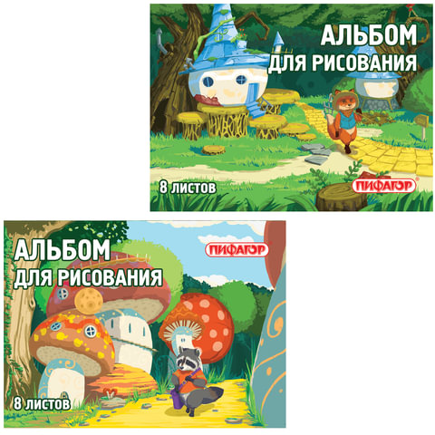Альбом для рисования, А4, 8 л., обложка офсет, ПИФАГОР