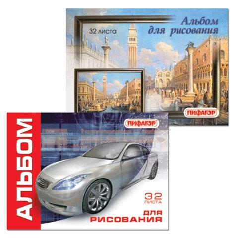 Альбом для рисования, А4, 32 л., обложка картон, ПИФАГОР, 200х283 мм,