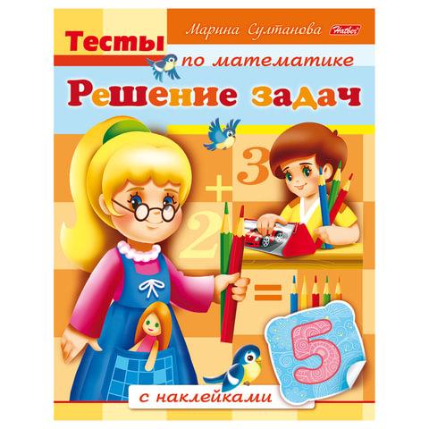 Книжка-пособие А5, 8 л., HATBER с наклейками, Тесты по математике,