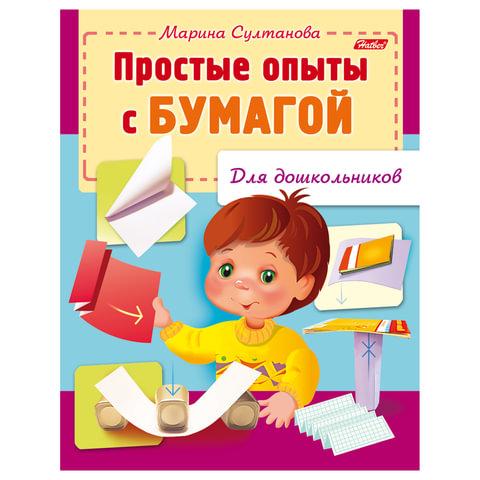 Книжка-пособие А5, 8 л., HATBER, для дошкольников,