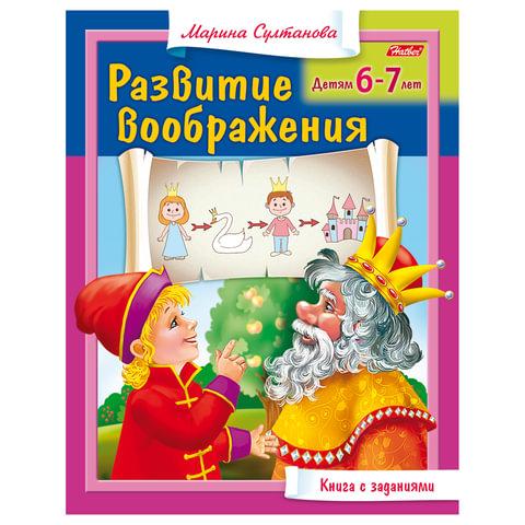 Книжка-пособие А5, 8 л., HATBER,