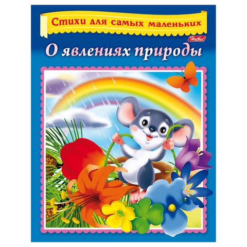 Книжка-пособие А5, 8 л., HATBER, Стихи для самых маленьких,