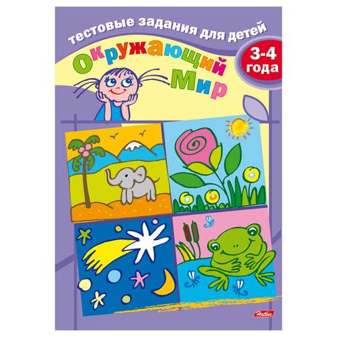 Книжка-пособие А5, 8 л., HATBER, Тестовые задания для детей,