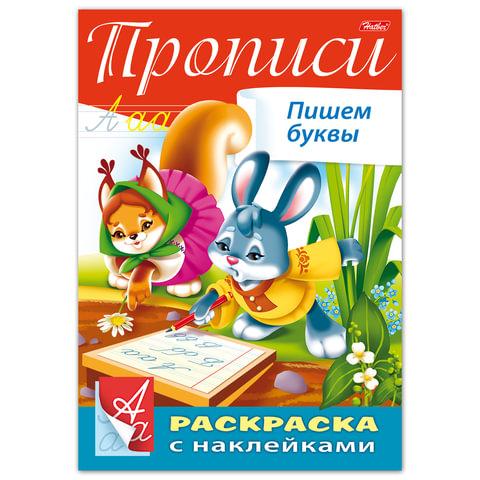 Книжка-раскраска А4, 8 л., HATBER, с наклейками, Буквы и цифры,