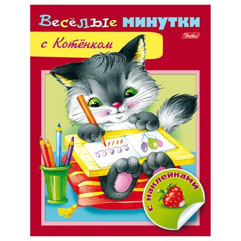 Книжка-раскраска А5, 8 л., HATBER, с наклейками, Весёлые минутки,