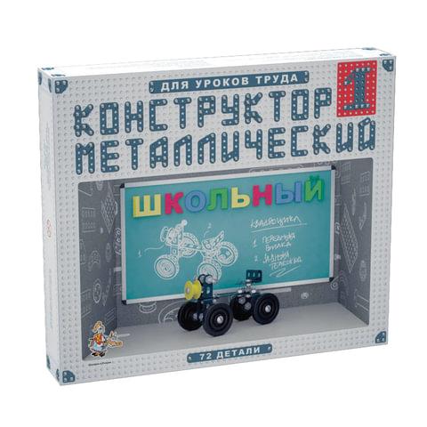 Конструктор металлический
