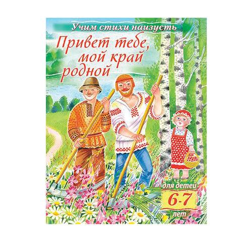 Книжка-пособие А5, 8 л., HATBER, Учим стихи, детям 6-7 лет,