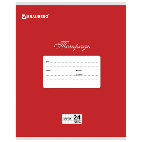 Тетрадь 24 л. BRAUBERG КЛАССИКА, клетка, обложка картон, КРАСНАЯ, 104737