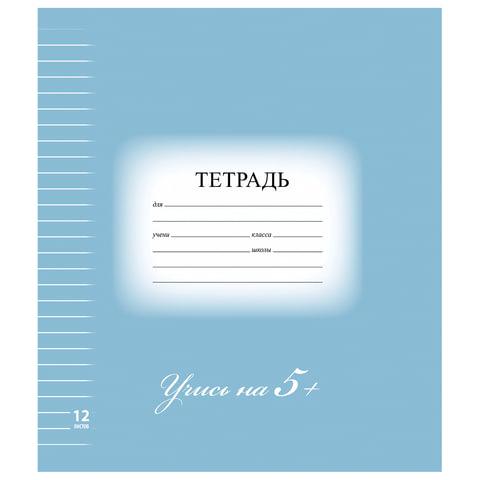 Тетрадь 12 л. BRAUBERG ЭКО
