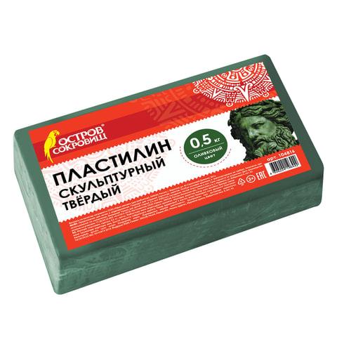 Пластилин скульптурный ОСТРОВ СОКРОВИЩ, оливковый, 0,5 кг, твердый, 104816