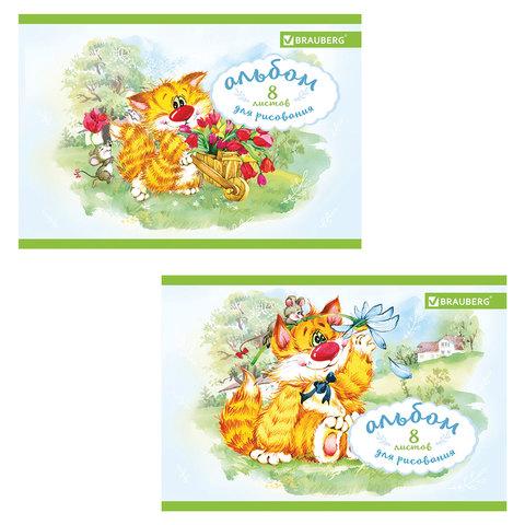 Альбом для рисования, А4, 8 листов, скоба, обложка картон, BRAUBERG, 200х283 мм,