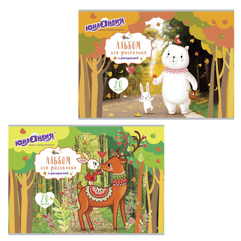 Альбом для рисования, А4, 20 листов, скоба, обложка картон, с раскраской, ЮНЛАНДИЯ, 202х285 мм,