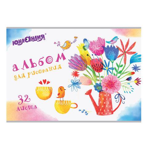 Альбом для рисования, А4, 32 листа, скоба, обложка картон, ЮНЛАНДИЯ, 202х285 мм,