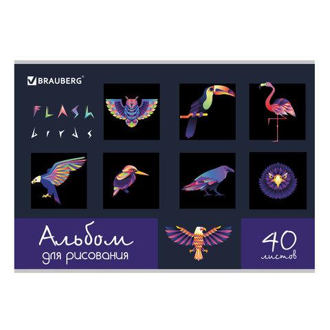 Альбом для рисования А4 40 л., скоба, выборочный лак, BRAUBERG, 202х285 мм,
