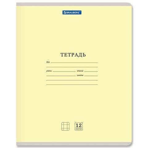 Тетрадь 12 л. BRAUBERG КЛАССИКА NEW клетка, обложка картон, ЖЕЛТАЯ, 105683