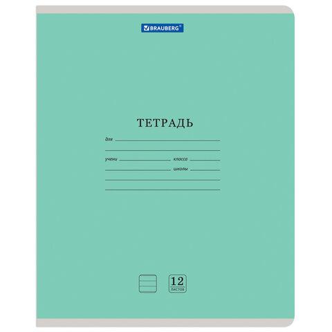 Тетрадь 12 л. BRAUBERG КЛАССИКА NEW линия, обложка картон, ЗЕЛЕНАЯ, 105691