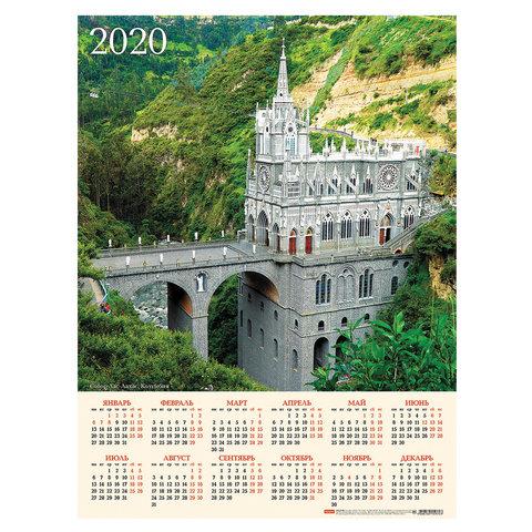 Календарь, А2, 2020 год, 45х60 см, вертикальный,