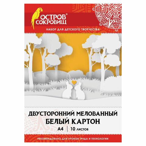 Картон белый А4 2-сторонний МЕЛОВАННЫЙ, 10 листов, в папке, ОСТРОВ СОКРОВИЩ, 200х290 мм, 111312