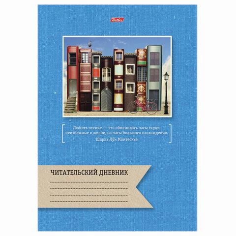 Дневник читательский А4 24 л., скоба, обложка картон, HATBER,