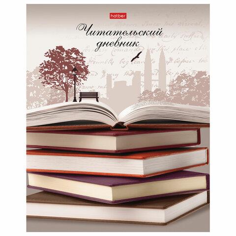 Дневник читательский А5 48 л., скоба, обложка картон, HATBER,