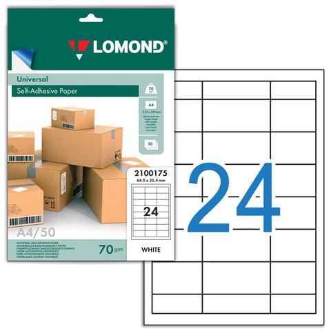 Этикетка самоклеящаяся 64,6х33,4 мм, 24 этикетки, белая, 70 г/м2, 50 листов, LOMOND, 2100175, (2100175)