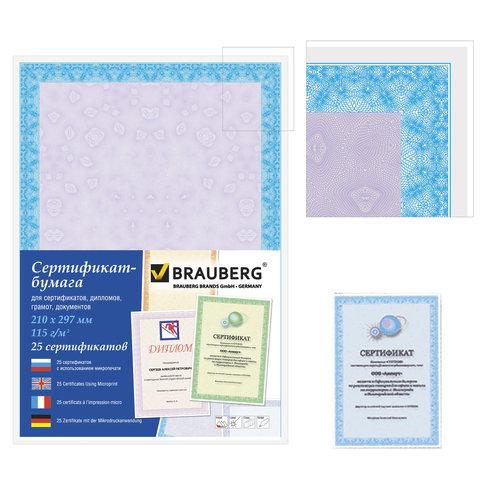 Сертификат-бумага для лазерной печати BRAUBERG, А4, 25 листов, 115 г/м2,
