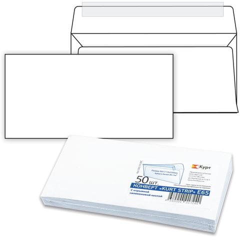 Конверты Е65 (110х220 мм), отрывная полоса, белые, КОМПЛЕКТ 50 шт., внутренняя запечатка, Е65.10.50С