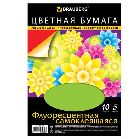 Цветная бумага А4 ФЛУОРЕСЦЕНТНАЯ САМОКЛЕЯЩАЯСЯ, 10 листов 5 цветов, папка, 80 г/м2, BRAUBERG, 210х297 мм, 124722