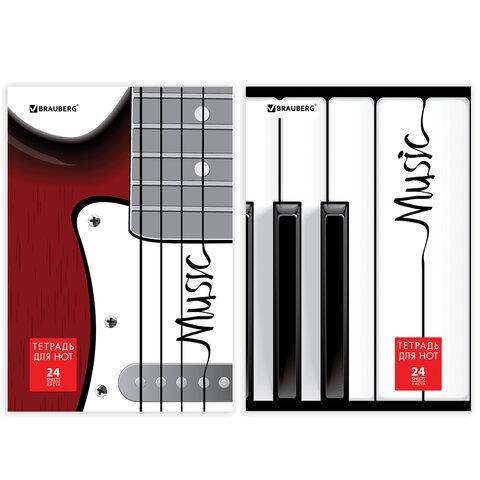 Тетрадь для нот А4, 24 л., BRAUBERG, обложка мелованный картон, вертикальная,