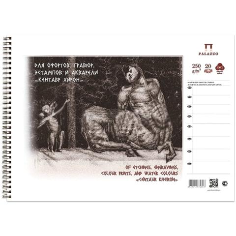 Альбом для офортов, гравюр, эстампов и акварели А3, 20 л., 250 г/м2, хлопок 100%, спираль,