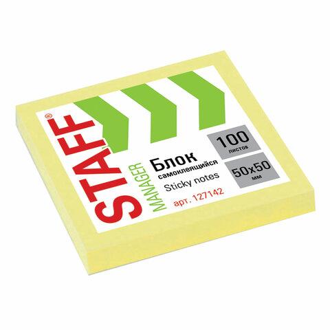 Блок самоклеящийся (стикеры) STAFF, 50х50 мм, 100 листов, желтый, 127142