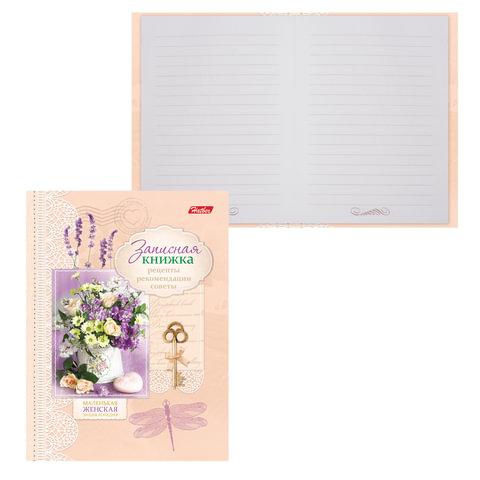 Записная книжка женщины, 7БЦ, А6, 160 л., обложка ламинированная, HATBER,