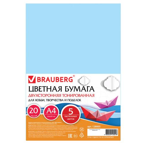Цветная бумага А4 ТОНИРОВАННАЯ В МАССЕ, 20 листов 5 цветов (пастель), BRAUBERG, 200х290 мм, 128005