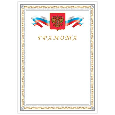 Грамота А4, мелованный картон, бронза, серебристая рамка, BRAUBERG, 128357