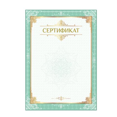 Сертификат А4, вертикальный бланк 1, мелованный картон, конгрев, тиснение фольгой, BRAUBERG, 128372