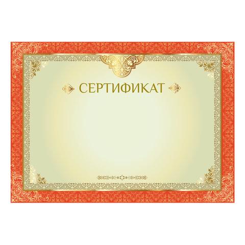 Сертификат А4, горизонтальный бланк 1, мелованный картон, конгрев, тиснение фольгой, BRAUBERG, 128374