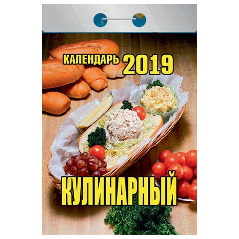 Календарь отрывной на 2019 г.,