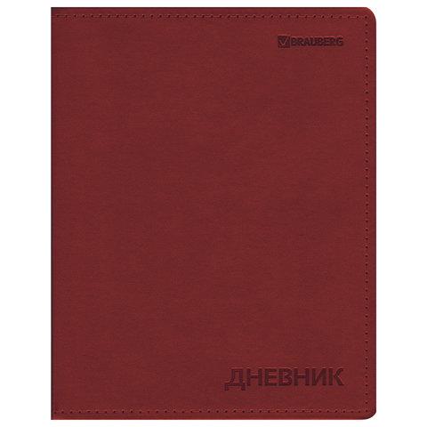 Дневник для 1-11 классов, обложка VIVELLA, кожзам (лайт), термотиснение, BRAUBERG, коричневый, 129611
