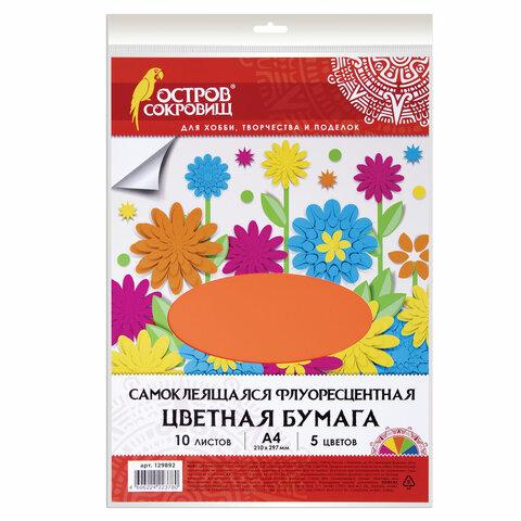 Цветная бумага А4 ФЛУОРЕСЦЕНТНАЯ САМОКЛЕЯЩАЯСЯ, 10 листов 5 цветов, 80 г/м2, ОСТРОВ СОКРОВИЩ, 129892