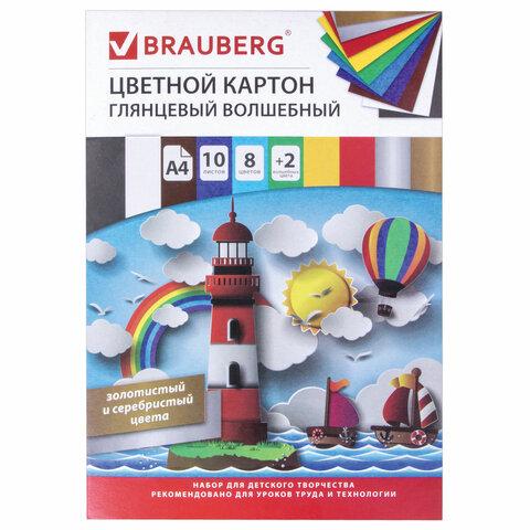 Картон цветной А4 МЕЛОВАННЫЙ (глянцевый), ВОЛШЕБНЫЙ, 10 листов 10 цветов, в папке, BRAUBERG, 200х290 мм,