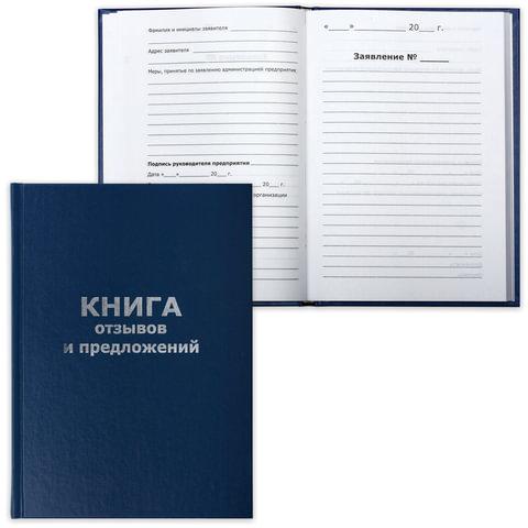 Книга отзывов и предложений, 96 л., А5, 150х205 мм, бумвинил, офсет