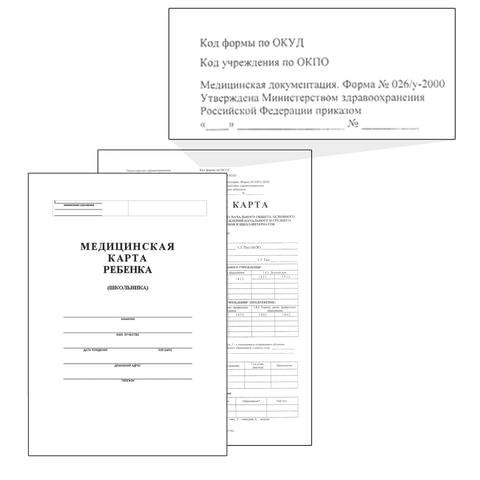 Медицинская карта ребёнка, форма  026/у-2000, 14 л., картон, офсет, А4 (205x290 мм), белая, 130102