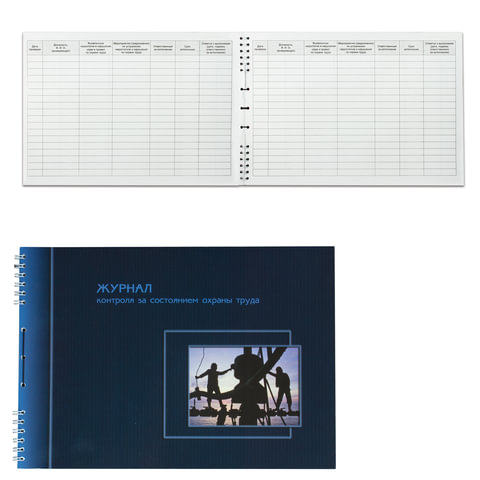 Журнал контроля за состоянием охраны труда, 50 л., А4, 204х290 мм, гребень, картон, 21с2
