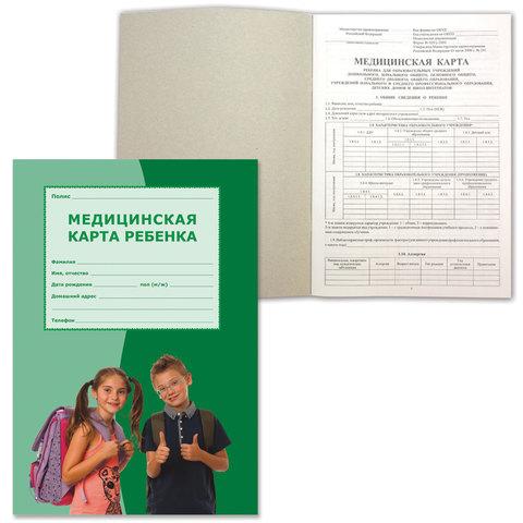 Медицинская карта ребёнка, форма  026/у-2000, 14 л., картон, офсет, А4 (205x290 мм), универсальная, 130102, 130161