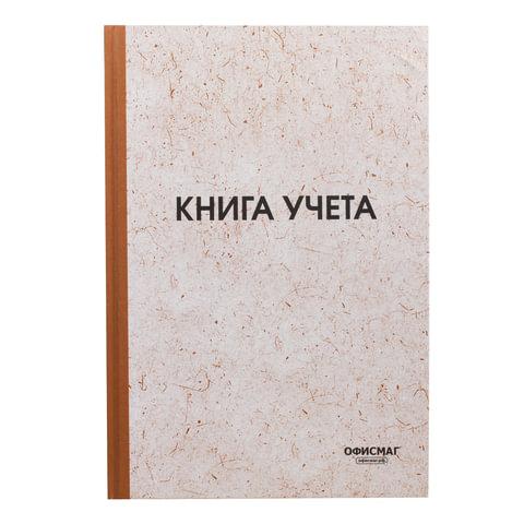 Книга учета 96 л., А4, 200х290 мм, ОФИСМАГ, клетка, обложка твердая, блок типографский, нумерация страниц, справочная информация, 130176