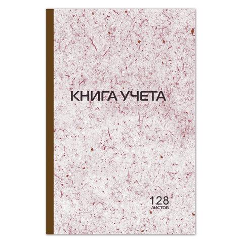 Книга учета 128 листов, А4 200х290 мм, STAFF, клетка, твердая обложка, картон, типографский блок, 130179