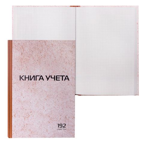 Книга учета 192 л., А4 200*290 мм STAFF, клетка, твердая обложка из картона, типографский блок, 130181