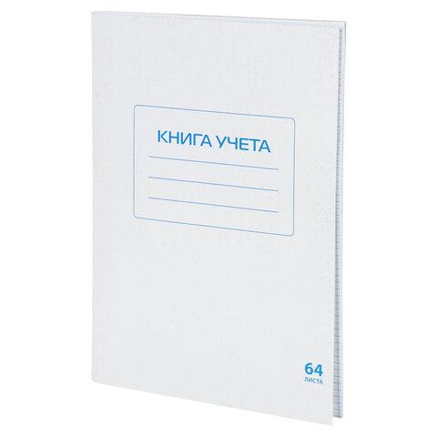 Книга учета 64 л., клетка, обложка из мелованного картона, блок офсет, А4 (200х290 мм), STAFF, 130185