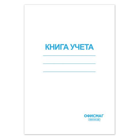 Книга учета 96 л., А4, 202х258 мм, ОФИСМАГ, клетка, обложка картонная, блок офсетный, 130186